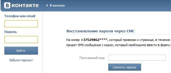 Почему не заходит ВКонтакт?